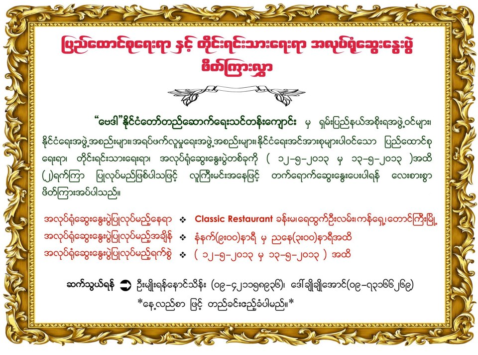 Burma invitation letter of bayda nation building institute burma advertisements stopboris Choice Image