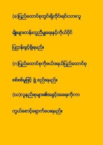 Declaration-page-4