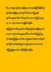 Declaration-page-6