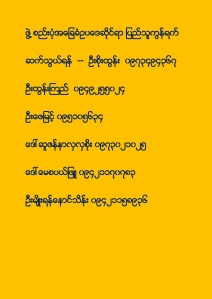 Declaration-page-9