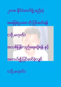 Burma ဖြဲ႕စည္းပံုအေျခခံဥပေဒ ဆိုင္ရာ ျပည္သူ႕ကြန္ယက္ Invitation