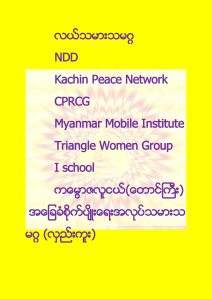 Constitutional Reform Network 2013-7