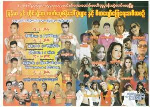 Burmese kickboxing