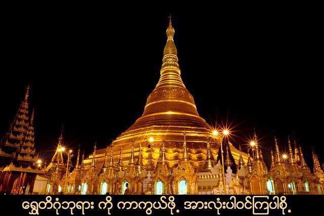 protect shwedagon